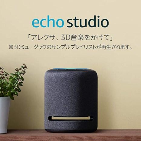 【音質にこだわるなら】Echo Studio 3Dオーディオも半額の14990円