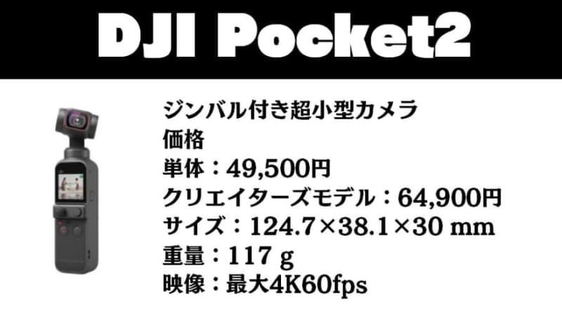 【GoPro9と比較】「DJI Pocket2」はどんな人におすすめかわかりやすく解説