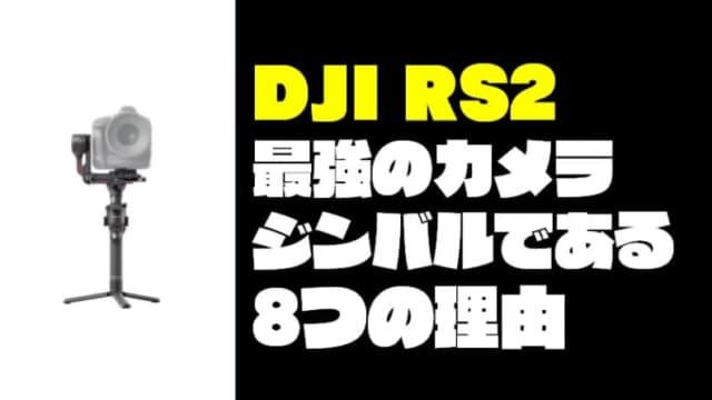 【最強のカメラジンバル】私が『DJI RS2』を購入した8つの理由