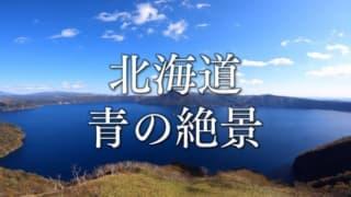 【保存版】北海道で出会える「青」の絶景8選(写真スポット・住所・アクセス)
