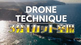 【上級編】ドローン空撮上達のコツ「3分1カット空撮」に挑戦しよう!