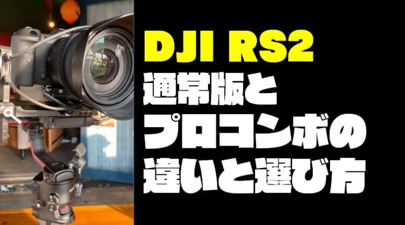【どっちを選ぶ?】DJI RS2 プロコンボと通常版と違いを丁寧に紹介