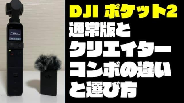 【DJIポケット2】通常版とクリエイターズコンボの違いと選び方