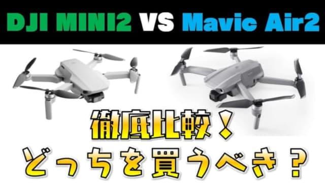 【どっちがおすすめ?】Mavic Air2 VS DJI MINI2徹底比較レビュー