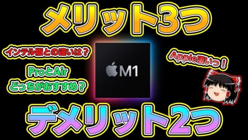 【Apple M1革命】メリット・デメリットを丁寧に紹介(ベンチマーク・Windowsと比較)