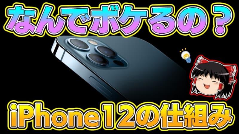 【LiDARの技術】「iPhone12pro」の写真はなぜ綺麗にボケるのか?