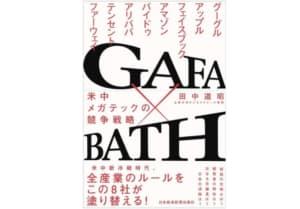 【BATH+】GAFAを脅かす中国のテクノロジー企業7選