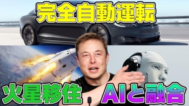 【テスラ・スペースX・ニューラリンク】イーロン・マスクは世界をどう変えるのか?