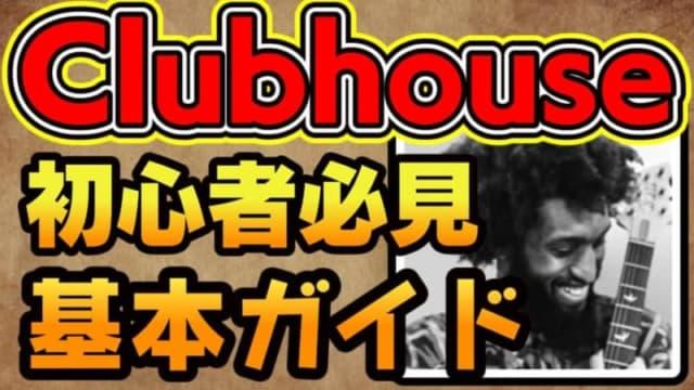 【初心者でもわかる】「クラブハウス」が流行した3つの理由