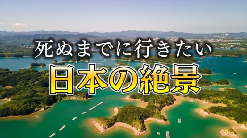 【完全保存版】死ぬまでに行きたい日本の絶景10選