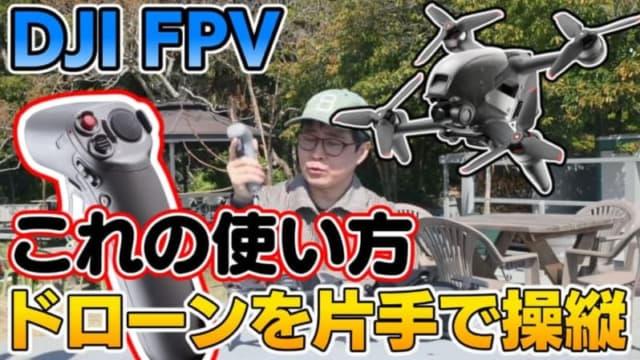 【DJI FPVを片手操縦】モーションコントローラーでできること・できないこと
