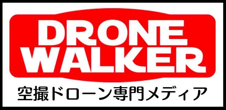 DRONE WALKER(ドローンウォーカー)