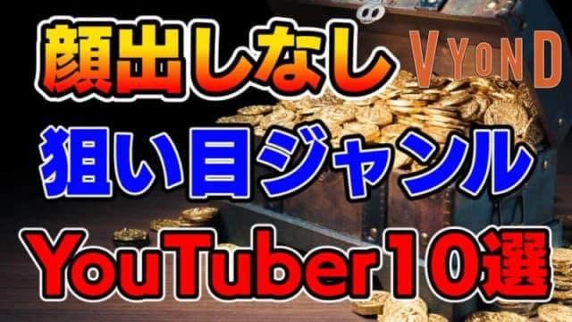 Vyondで動画編集 顔出しなしで成功しているYouTubeチャンネル10選