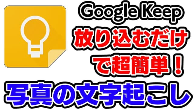Google keepで超簡単!写真やチラシの文字起こしをする方法